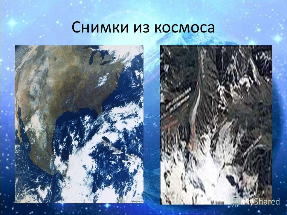 Исследования с космоса