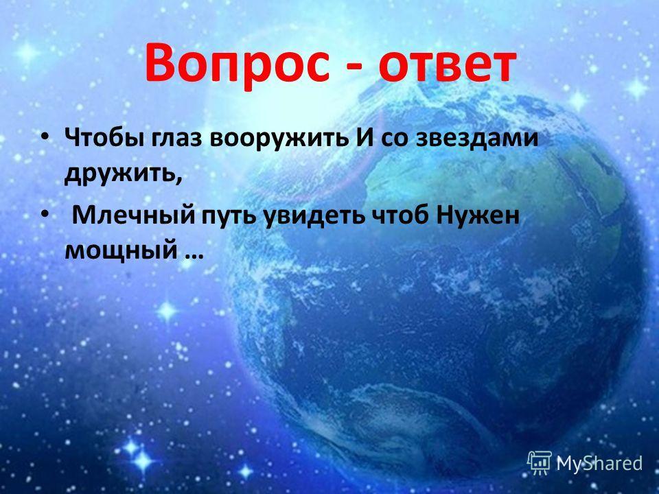Космическая зарядка
