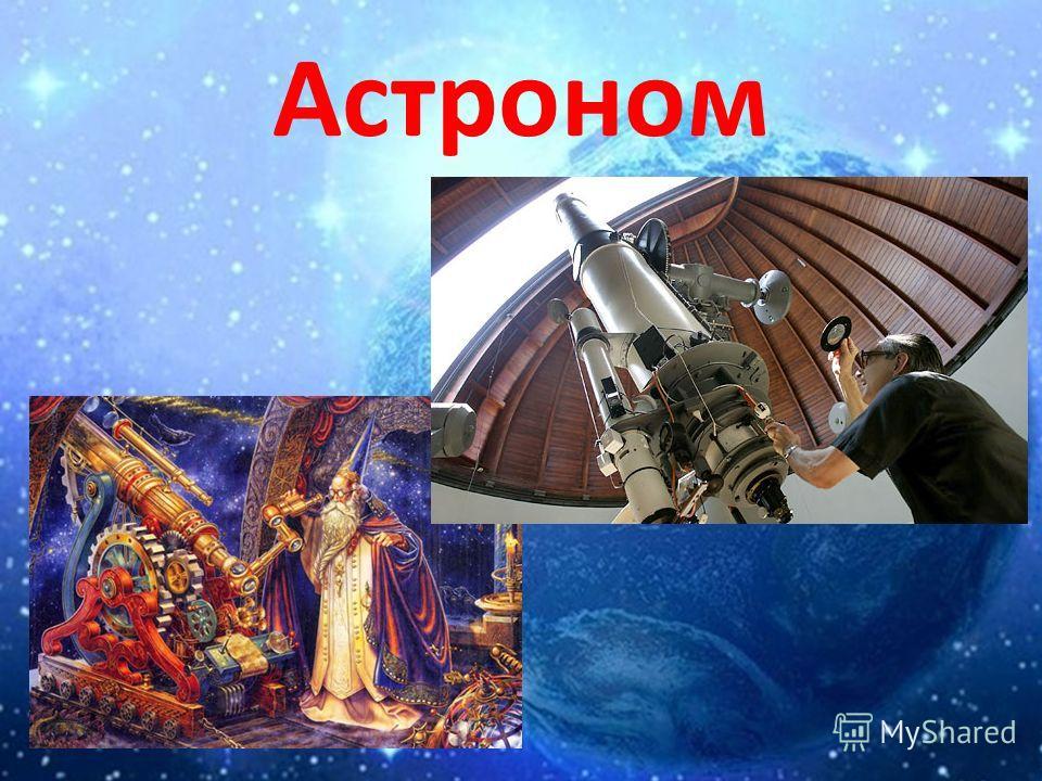 -Телескопом сотни лет Изучают жизнь планет. Нам расскажет обо всем Умный дядя …