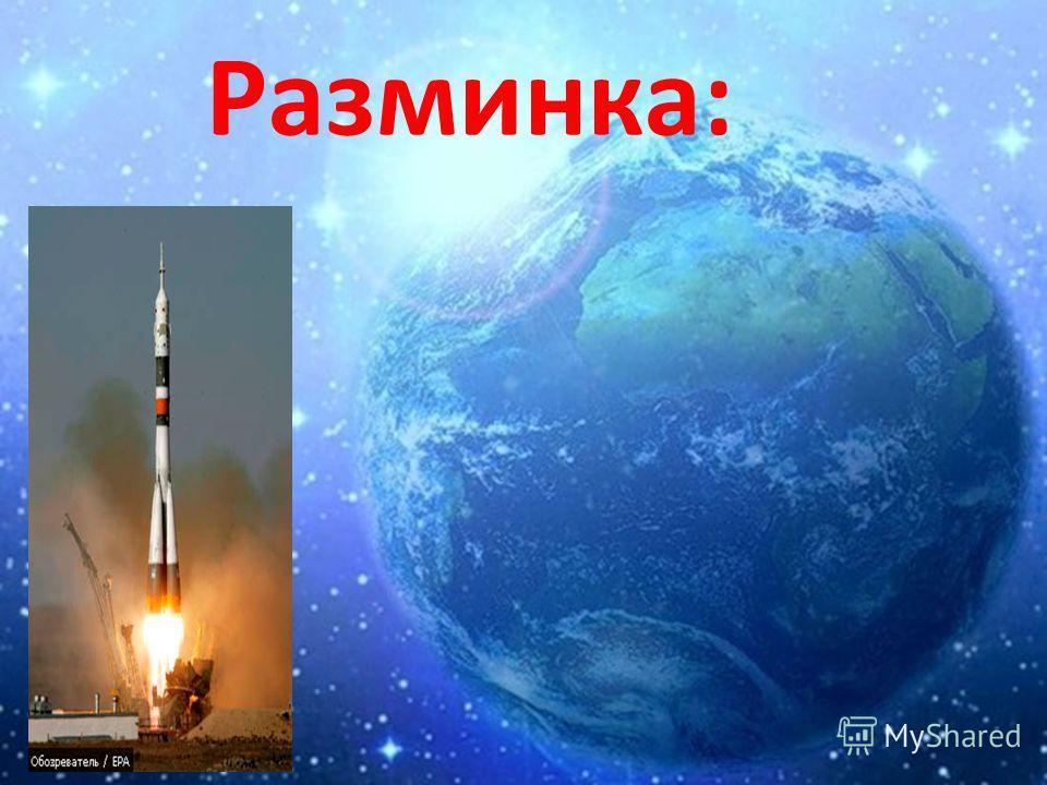 В устах ученых много лет Жила мечта заветная- Взлететь при помощи ракет В пространство межпланетное. И вот летит ракета ввысь. В гостях мы побываем у планет. Землянин, ты домой вернись, А звездам передай привет. Тема: День космонавтики.