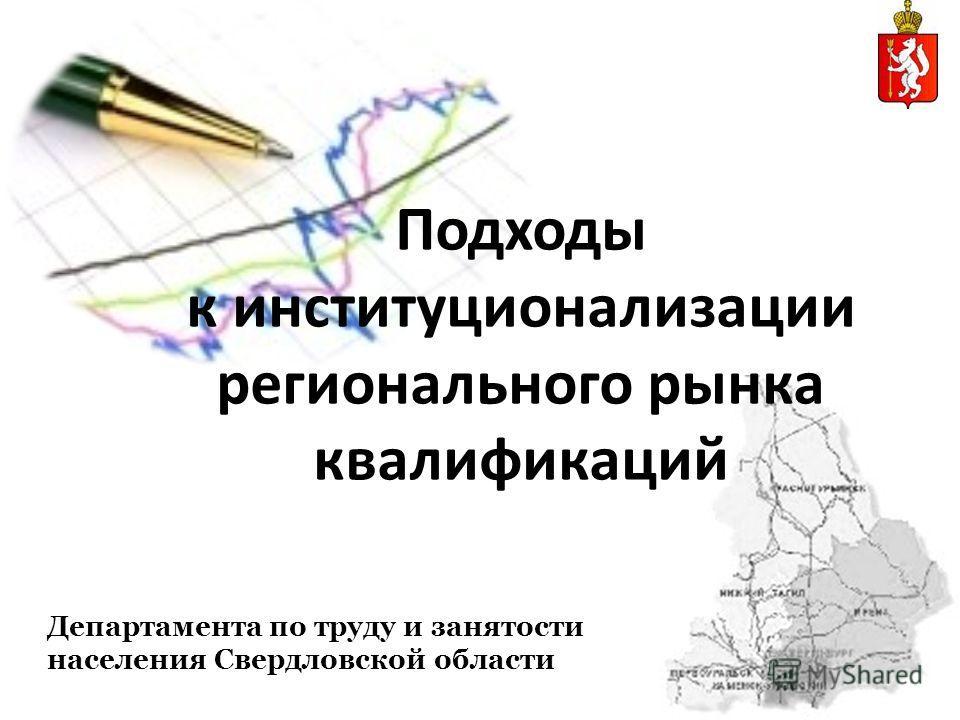 Подходы к институционализации регионального рынка квалификаций Департамента по труду и занятости населения Свердловской области
