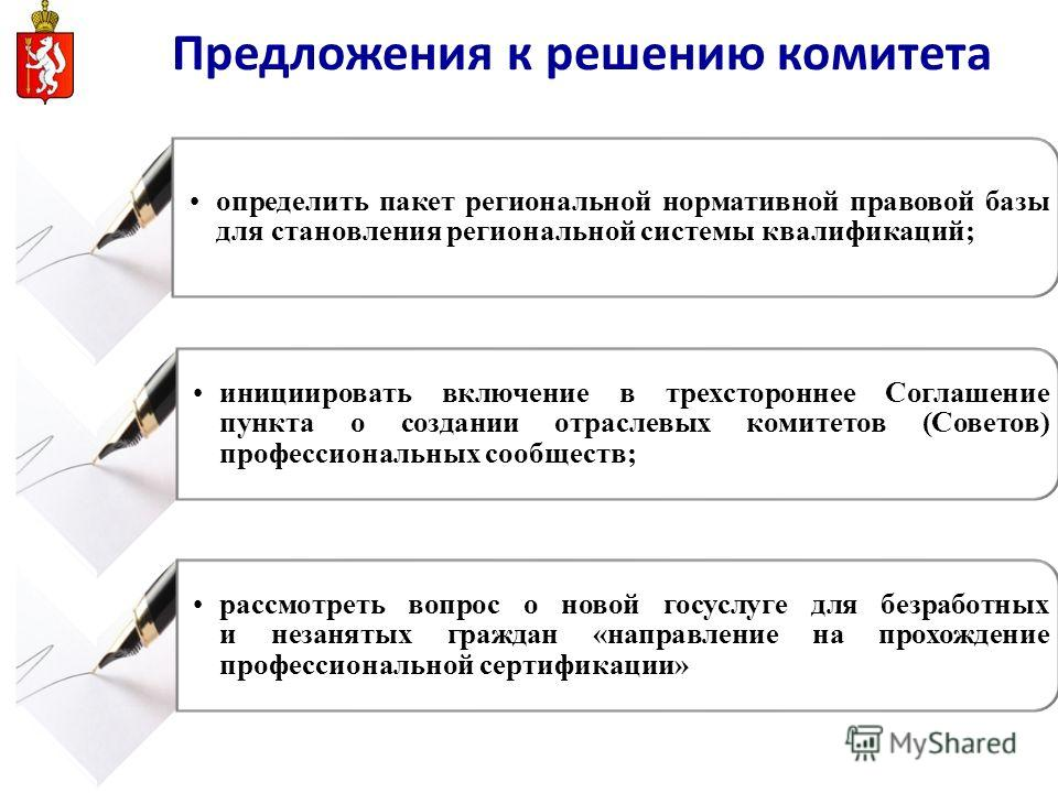 определить пакет региональной нормативной правовой базы для становления региональной системы квалификаций; инициировать включение в трехстороннее Соглашение пункта о создании отраслевых комитетов (Советов) профессиональных сообществ; рассмотреть вопр