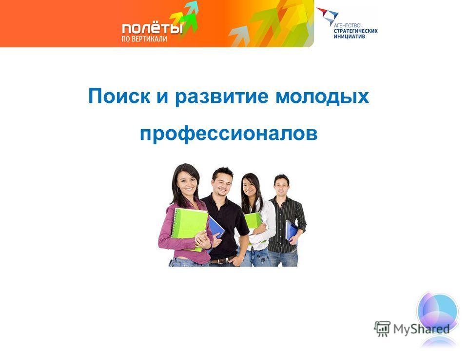 Поиск и развитие молодых профессионалов