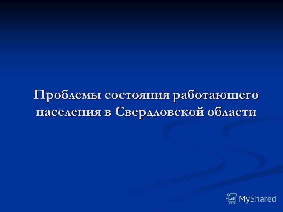 Проблемы состояния работающего населения в Свердловской области