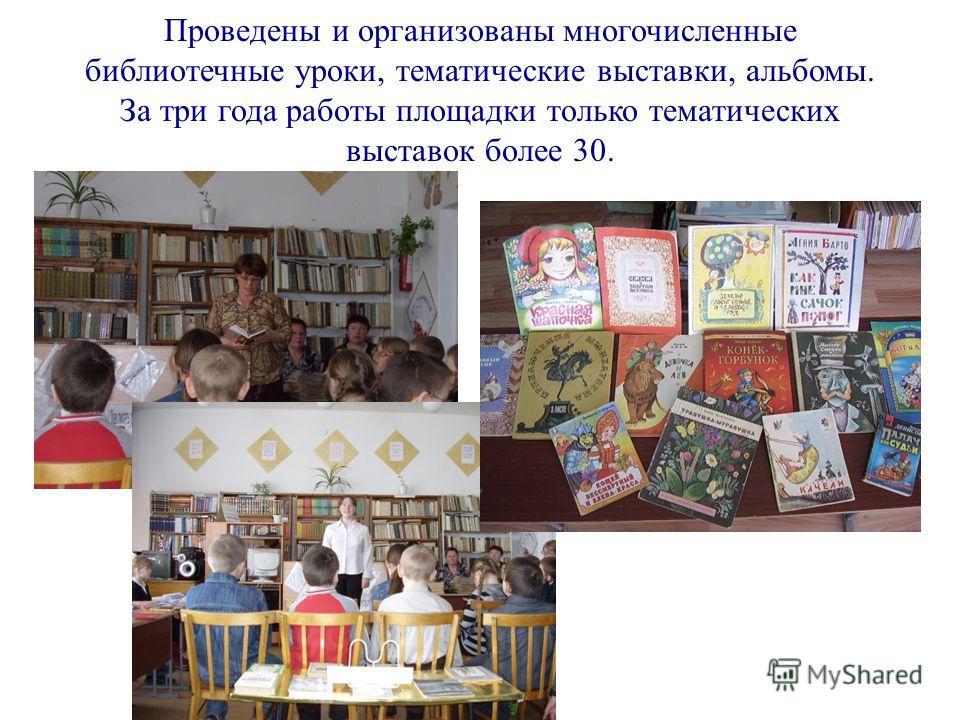 Проведены и организованы многочисленные библиотечные уроки, тематические выставки, альбомы. За три года работы площадки только тематических выставок более 30.