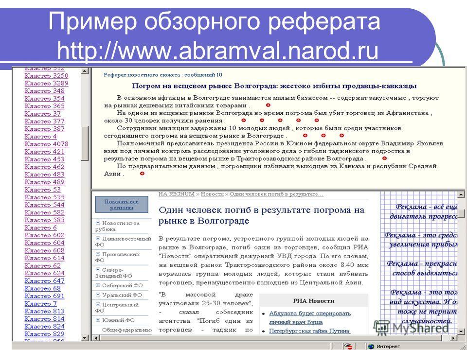 21 Пример обзорного реферата http://www.abramval.narod.ru