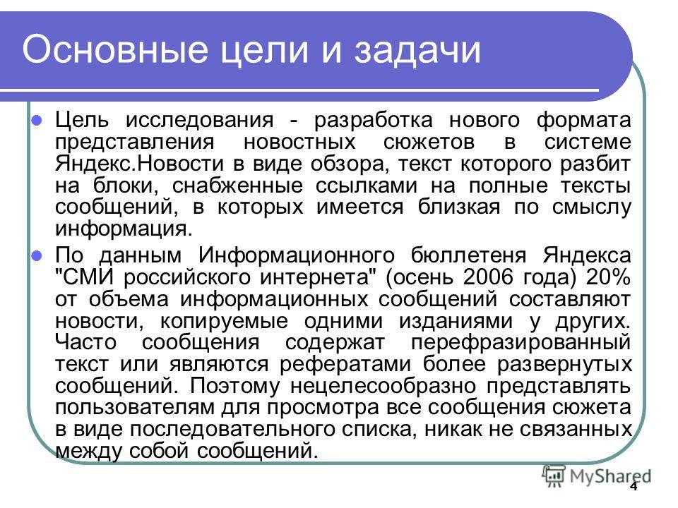 4 Основные цели и задачи Цель исследования - разработка нового формата представления новостных сюжетов в системе Яндекс.Новости в виде обзора, текст которого разбит на блоки, снабженные ссылками на полные тексты сообщений, в которых имеется близкая п