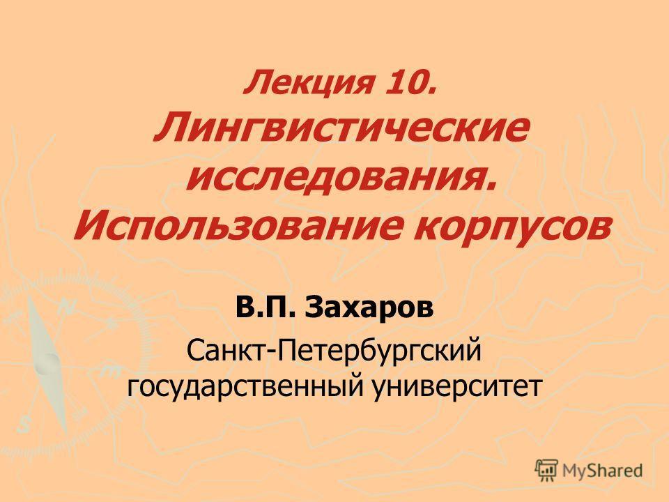 Лекция 10. Лингвистические исследования. Использование корпусов В.П. Захаров Санкт-Петербургский государственный университет