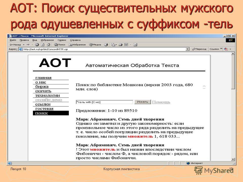 Лекция 10Корпусная лингвистика15 АОТ: Поиск существительных мужского рода одушевленных с суффиксом -тель
