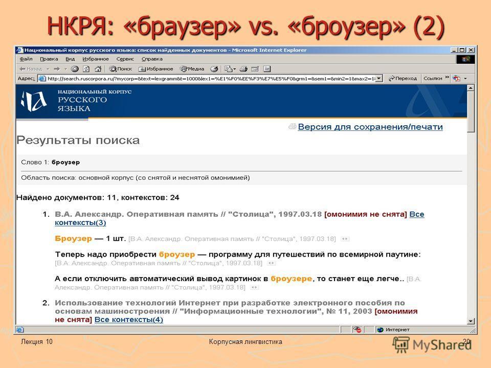 Лекция 10Корпусная лингвистика20 НКРЯ: «браузер» vs. «броузер» (2)