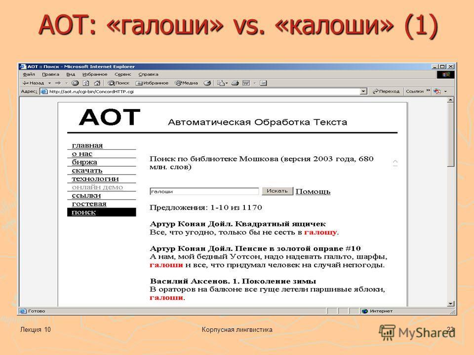 Лекция 10Корпусная лингвистика23 АОТ: «галоши» vs. «калоши» (1)