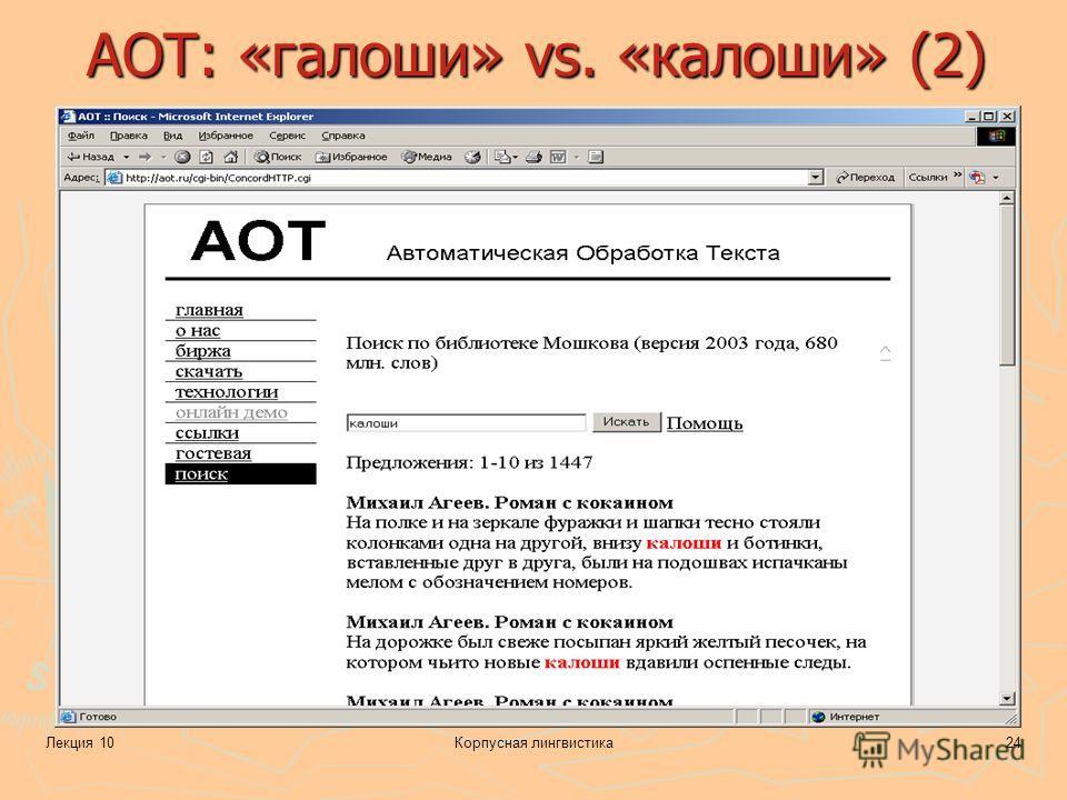 Лекция 10Корпусная лингвистика24 АОТ: «галоши» vs. «калоши» (2)