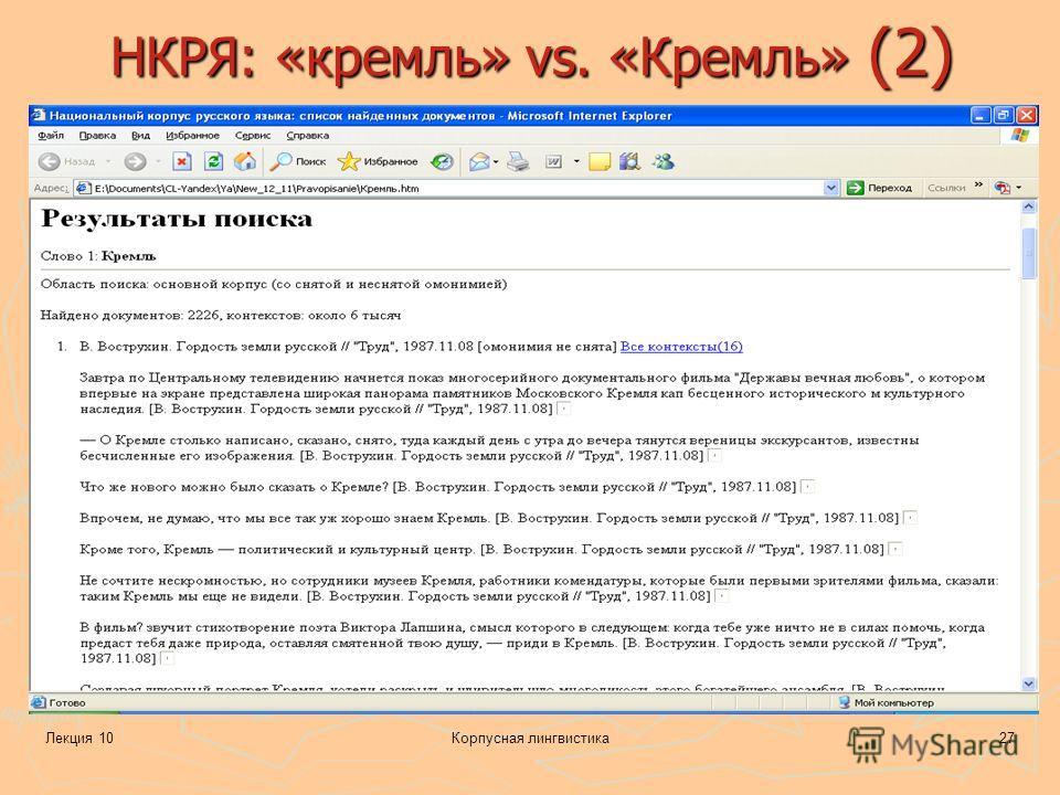Лекция 10Корпусная лингвистика27 НКРЯ: «кремль» vs. «Кремль» (2)