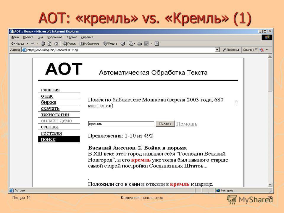 Лекция 10Корпусная лингвистика28 АОТ: «кремль» vs. «Кремль» (1)