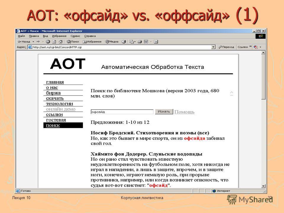 Лекция 10Корпусная лингвистика32 АОТ: «офсайд» vs. «оффсайд» (1)