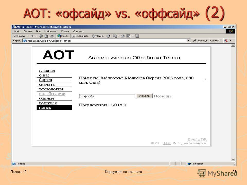 Лекция 10Корпусная лингвистика33 АОТ: «офсайд» vs. «оффсайд» (2)