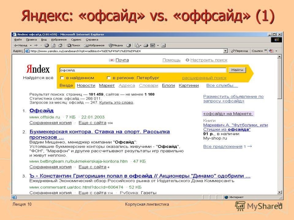 Лекция 10Корпусная лингвистика34 Яндекс: «офсайд» vs. «оффсайд» (1)