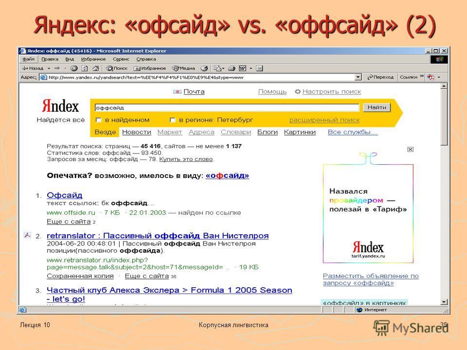 Лекция 10Корпусная лингвистика35 Яндекс: «офсайд» vs. «оффсайд» (2)