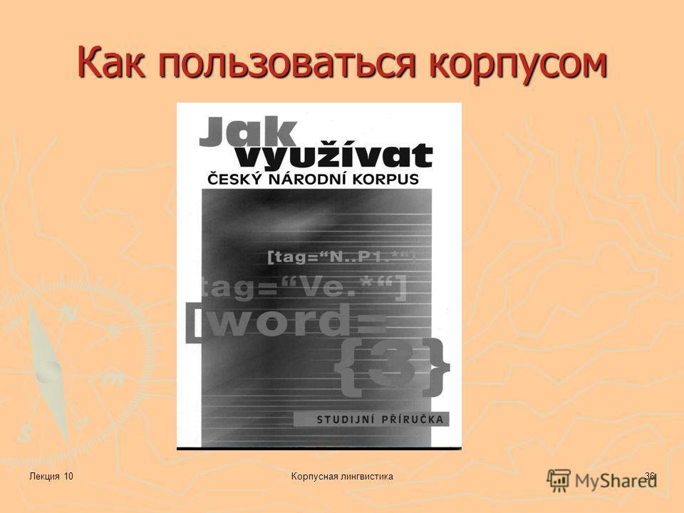Лекция 10Корпусная лингвистика36 Как пользоваться корпусом
