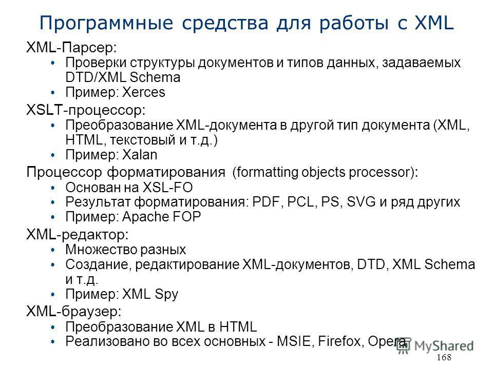 данных, задаваемых DTD/XML