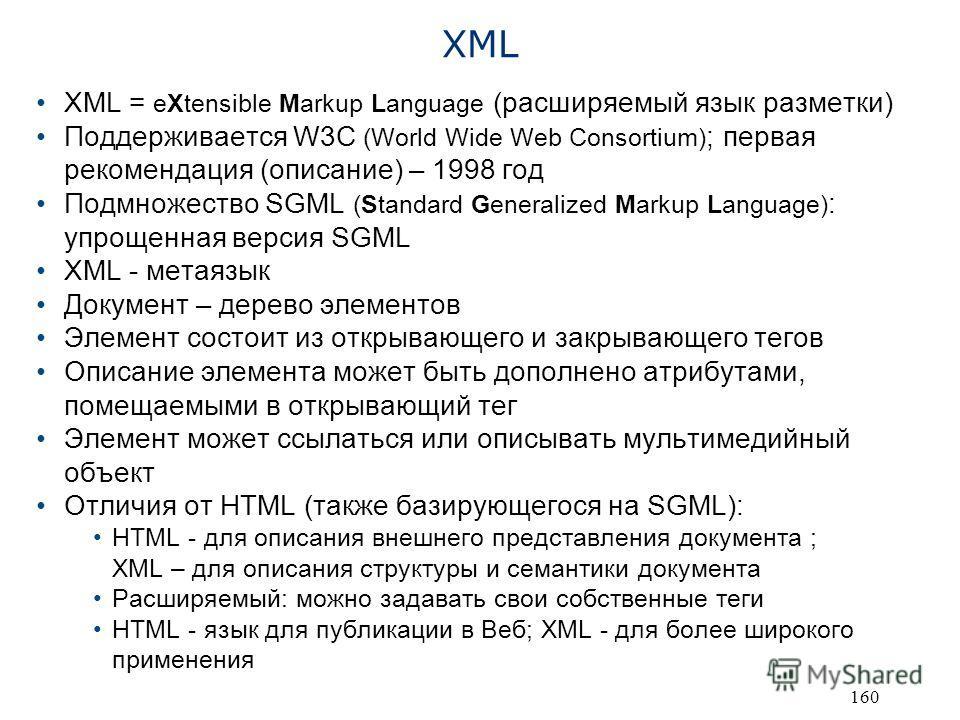 Язык описания xml схем