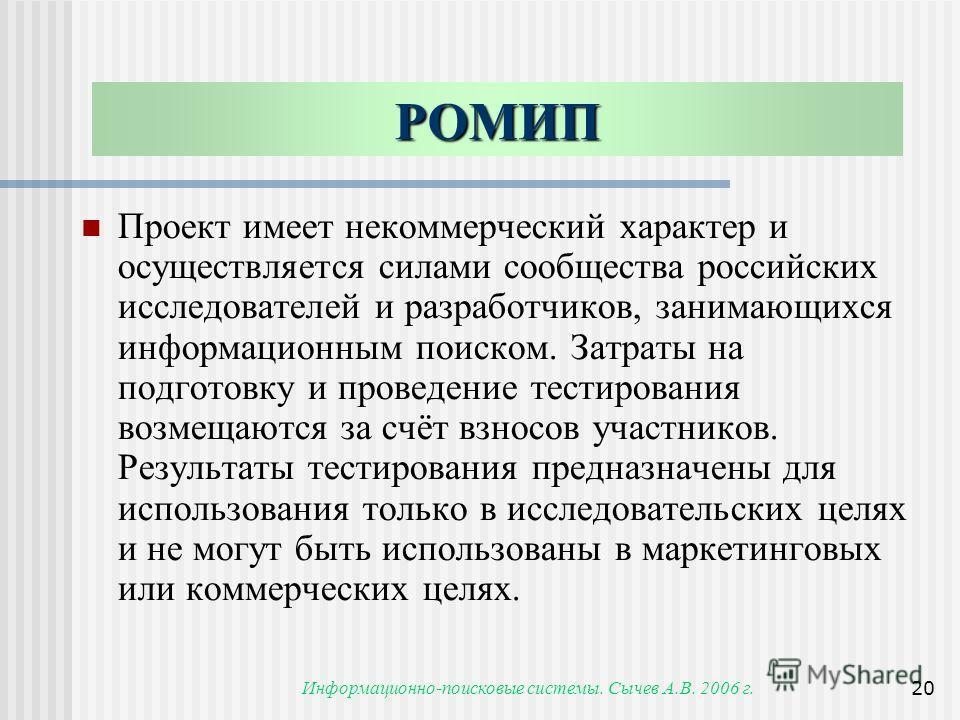 Информационно-поисковые системы. Сычев А.В. 2006 г.20 Проект имеет некоммерческий характер и осуществляется силами сообщества российских исследователей и разработчиков, занимающихся информационным поиском. Затраты на подготовку и проведение тестирова