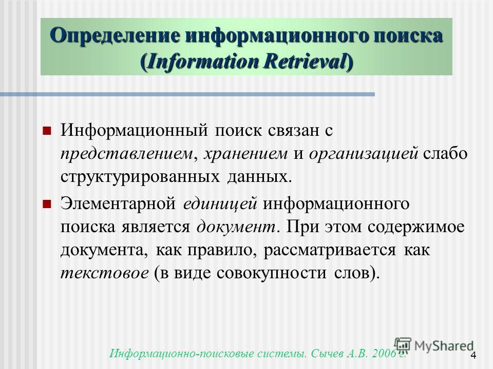 Информационно-поисковые системы. Сычев А.В. 2006 г. 4 Определение информационного поиска (Information Retrieval) Информационный поиск связан с представлением, хранением и организацией слабо структурированных данных. Элементарной единицей информационн