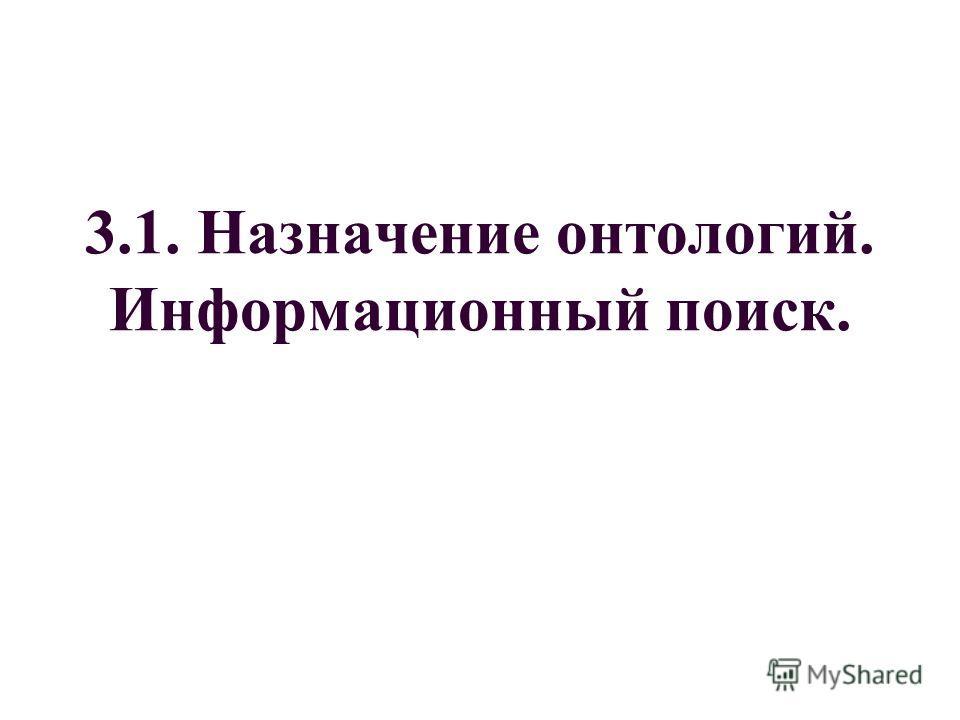 3.1. Назначение онтологий. Информационный поиск.
