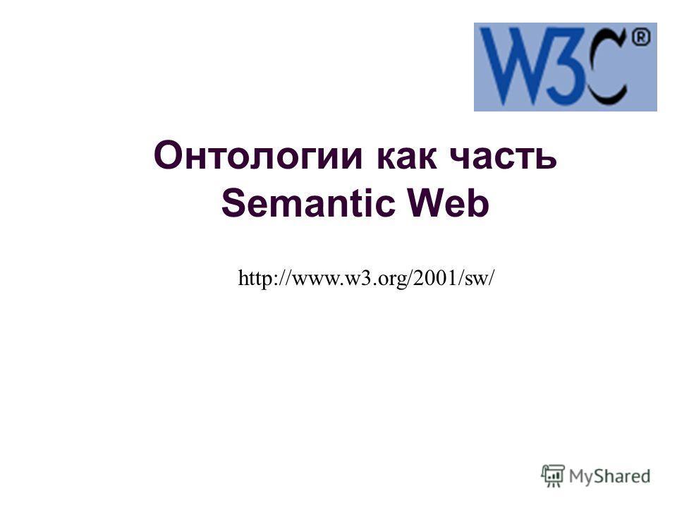 Онтологии как часть Semantic Web http://www.w3.org/2001/sw/