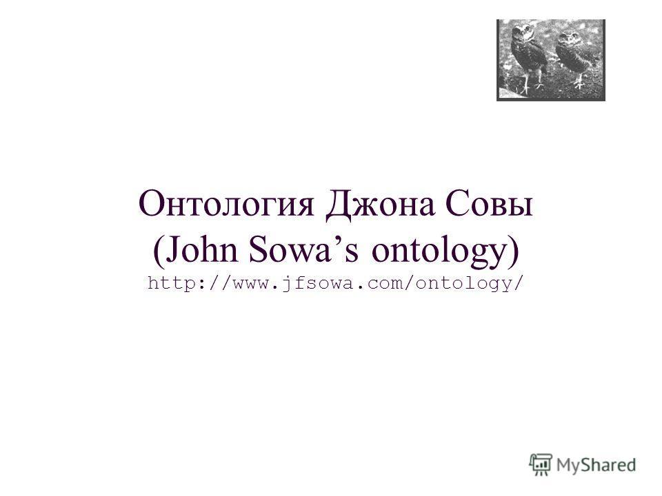 Онтология Джона Совы (John Sowas ontology) http://www.jfsowa.com/ontology/