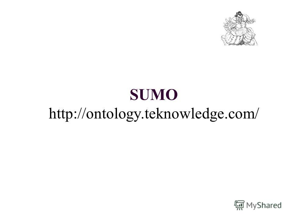 SUMO http://ontology.teknowledge.com/
