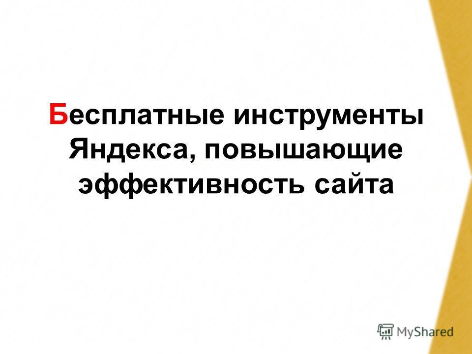 Бесплатные инструменты Яндекса, повышающие эффективность сайта