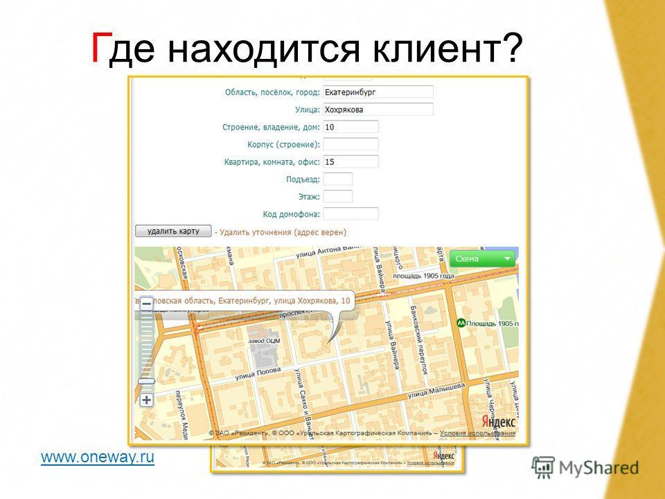 Где находится клиент? www.oneway.ru