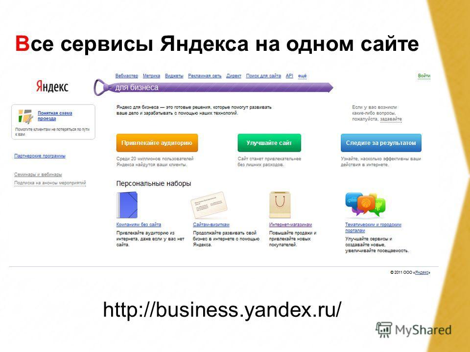 Все сервисы Яндекса на одном сайте http://business.yandex.ru/