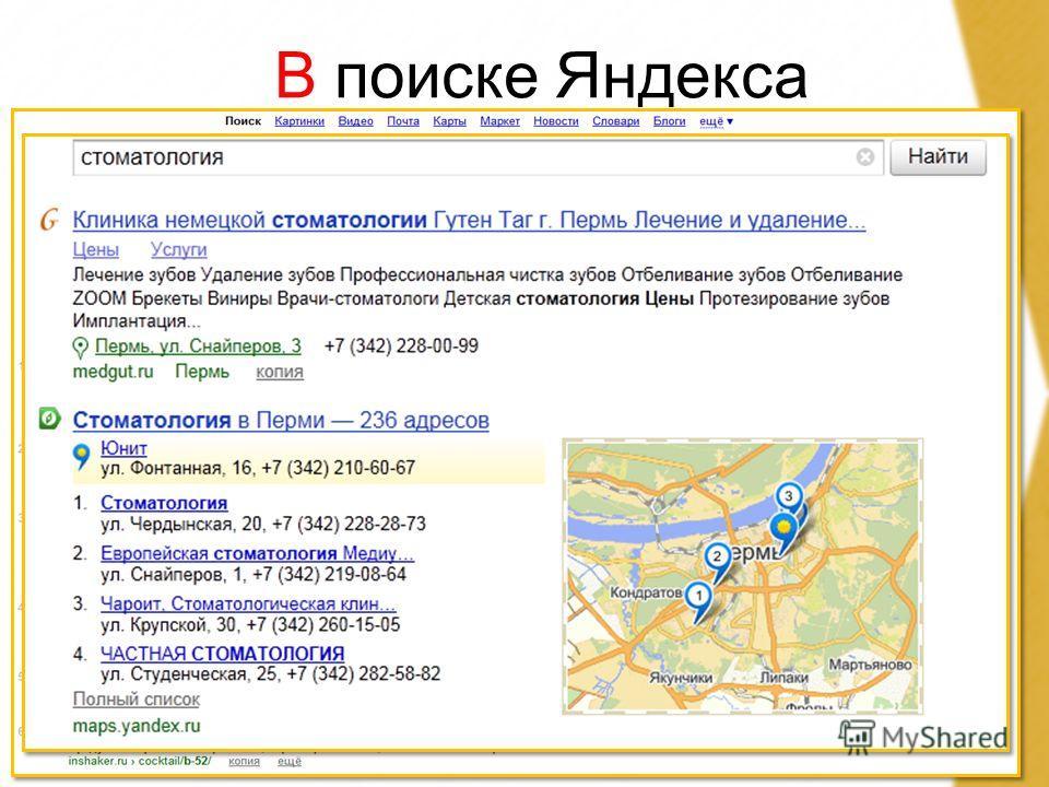 В поиске Яндекса Колдунщик с организациями на карте Сниппет с адресом