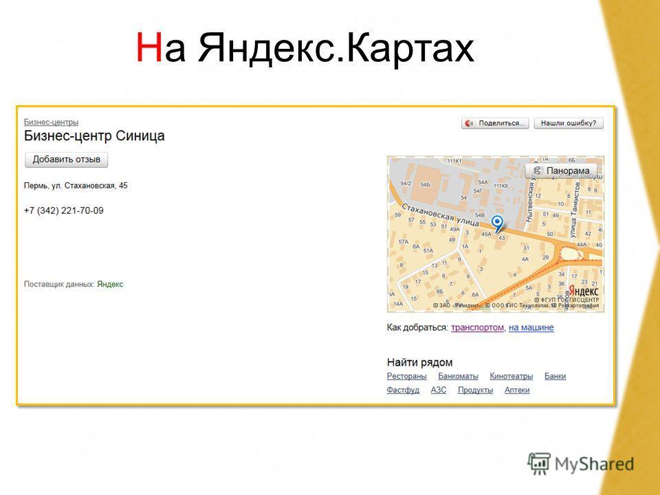 На Яндекс.Картах