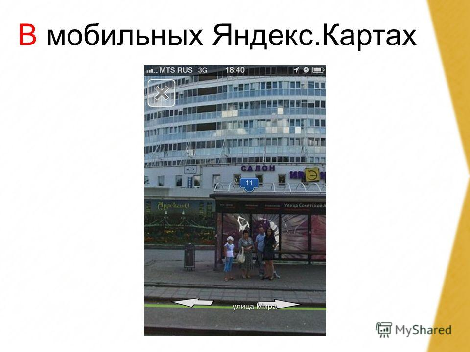 В мобильных Яндекс.Картах