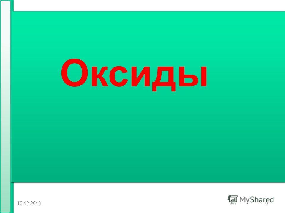 13.12.20136 Fe 2 O 3 SO 3 CaO Оксиды Оксиды