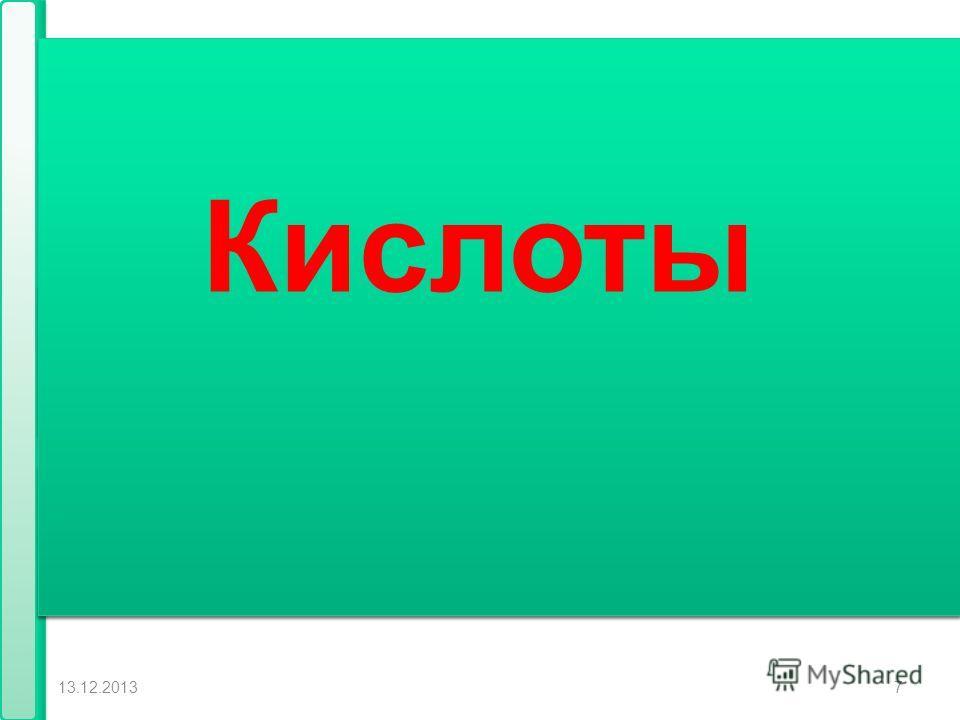 13.12.20137 HNO 3 H 2 SO 4 HCl Кислоты Кислоты