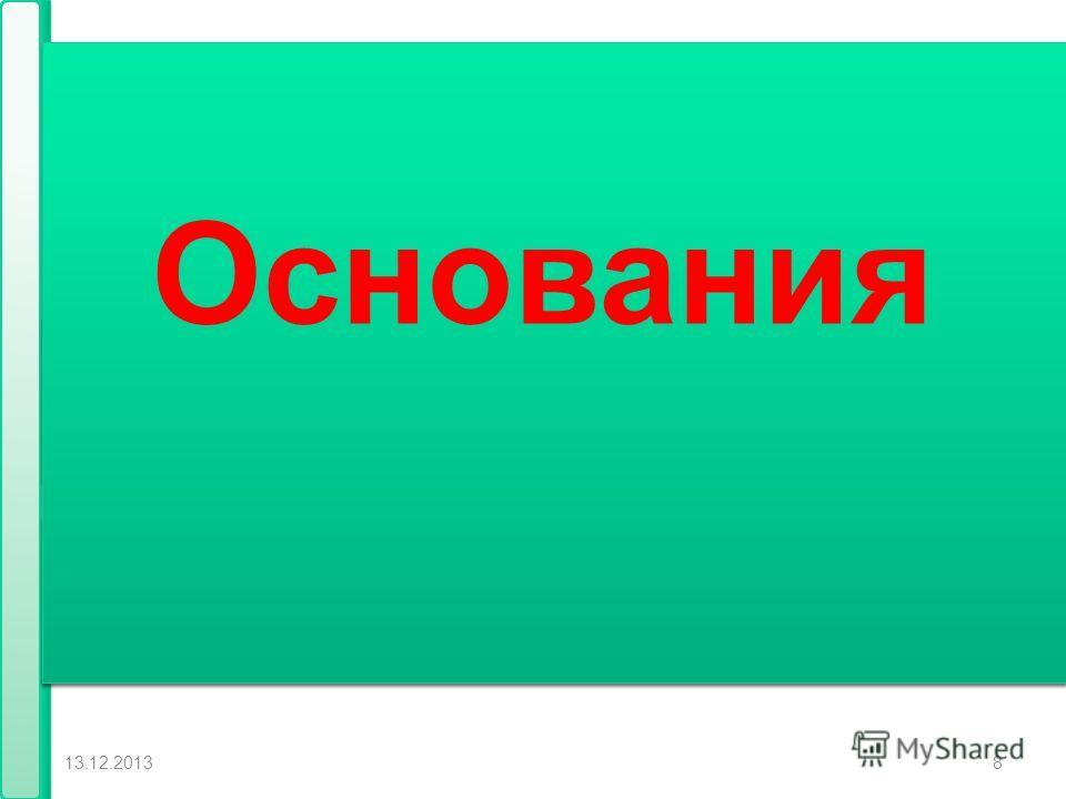 13.12.20138 Fe(OH) 3 NaOH Ca(OH) 2 Основания Основания