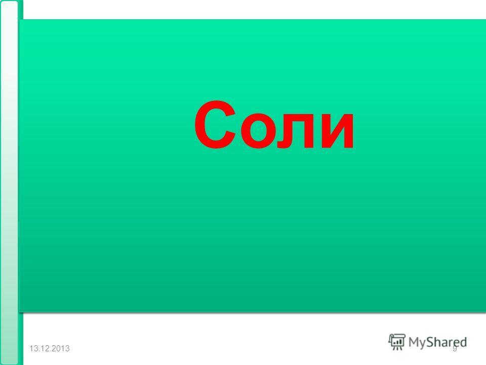 13.12.20139 Ca(NO 3 ) 2 Na 2 SiO 3 FeCl 3 Соли Соли