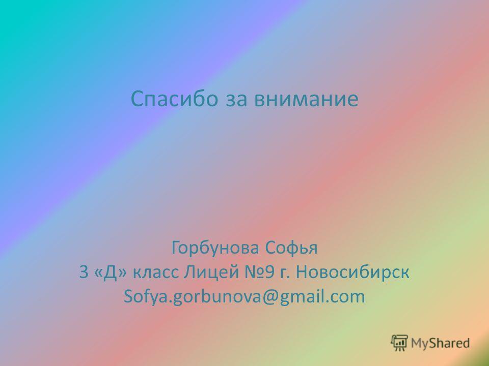 Спасибо за внимание Горбунова Софья 3 «Д» класс Лицей 9 г. Новосибирск Sofya.gorbunova@gmail.com