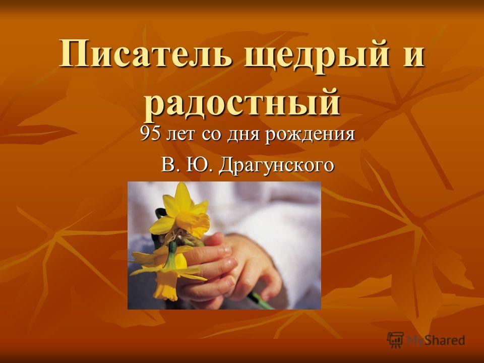 Писатель щедрый и радостный 95 лет со дня рождения В. Ю. Драгунского