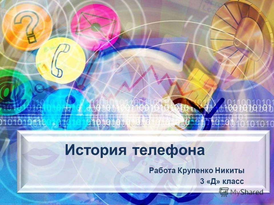 История телефона Работа Крупенко Никиты 3 «Д» класс
