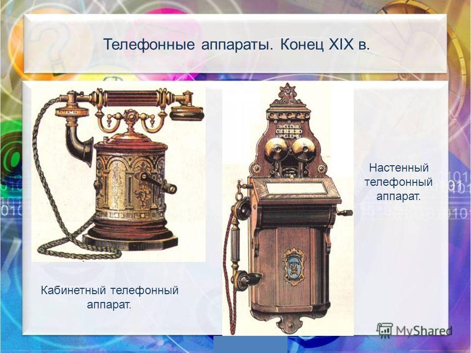 Кабинетный телефонный аппарат. Настенный телефонный аппарат. Телефонные аппараты. Конец XIX в.