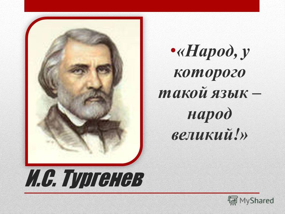 И.С. Тургенев «Народ, у которого такой язык – народ великий!»