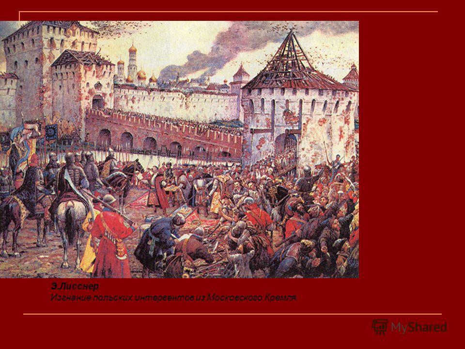 Э.Лисснер Изгнание польских интервентов из Московского Кремля.