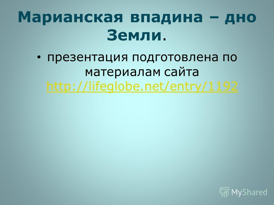 Марианская впадина – дно Земли. презентация подготовлена по материалам сайта http://lifeglobe.net/entry/1192 http://lifeglobe.net/entry/1192