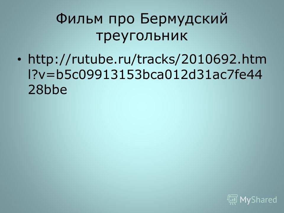 Фильм про Бермудский треугольник http://rutube.ru/tracks/2010692.htm l?v=b5c09913153bca012d31ac7fe44 28bbe