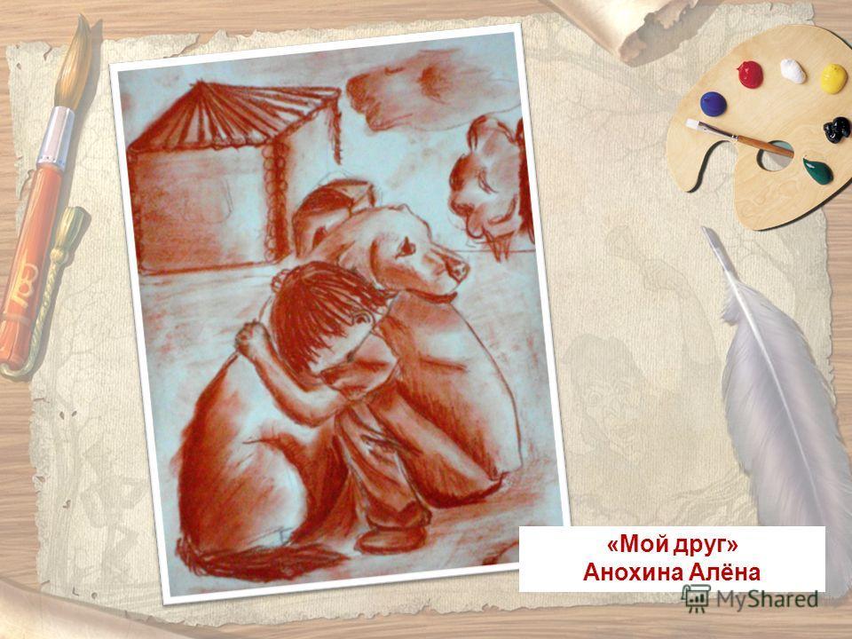 «Мой друг» Анохина Алёна